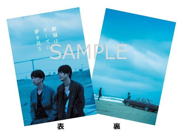 『窮鼠はチーズの夢を見る』のムビチケカードは2月21日(金)発売!