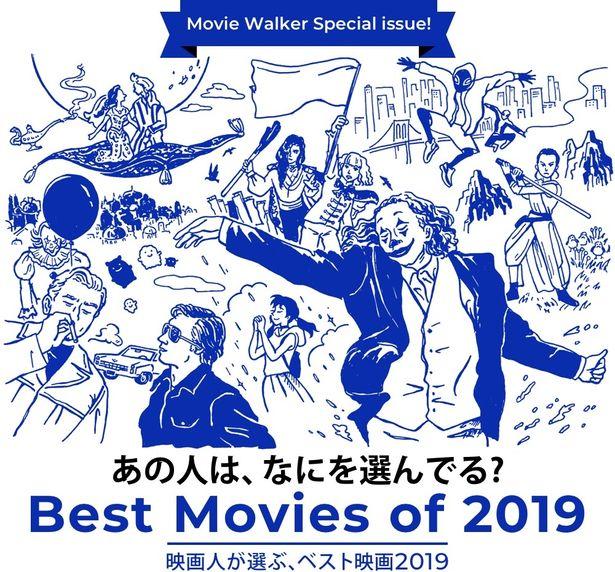 Movie Walker読者が選んだ2019年の映画ベスト10を発表!