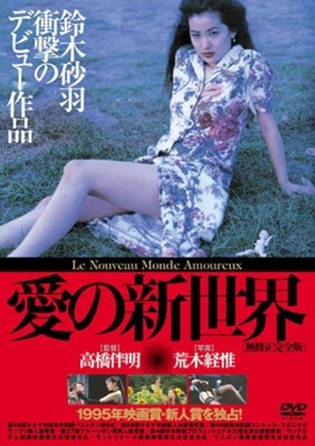 日本映画初のヘアヌードが話題になっただけに待ち望まれた無修正版が遂に登場