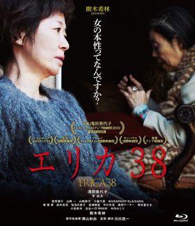 樹木希林、最初で最後の企画映画『エリカ38』ブルーレイ&DVDが5月13日よりリリース!
