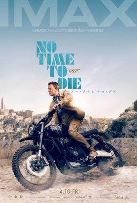 ダニエル・クレイグがバイクで疾走!「007」最新作のIMAX日本版ポスタービジュアルが解禁