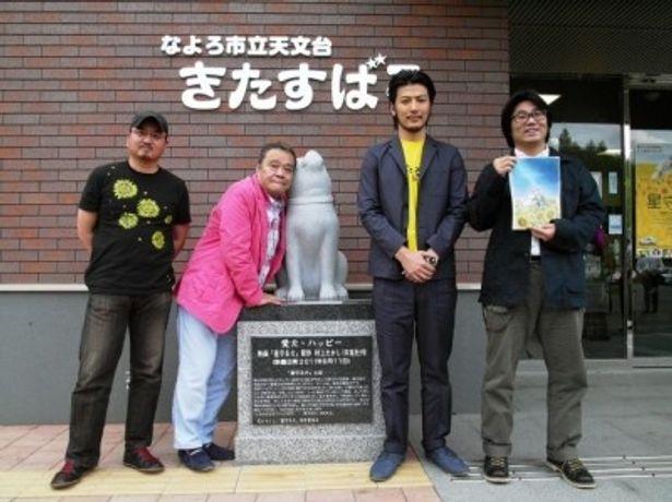 なよろ市立天文台きたすばるで行われた、ハッピーの石像の除幕式に出席した一同