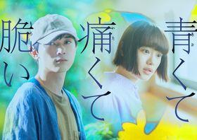 吉沢亮×杉咲花がW主演!「キミスイ」原作者が贈る「青くて痛くて脆い」映画化決定