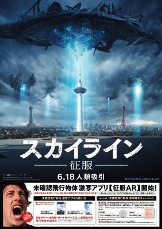 スカイライン京都タワーバージョン