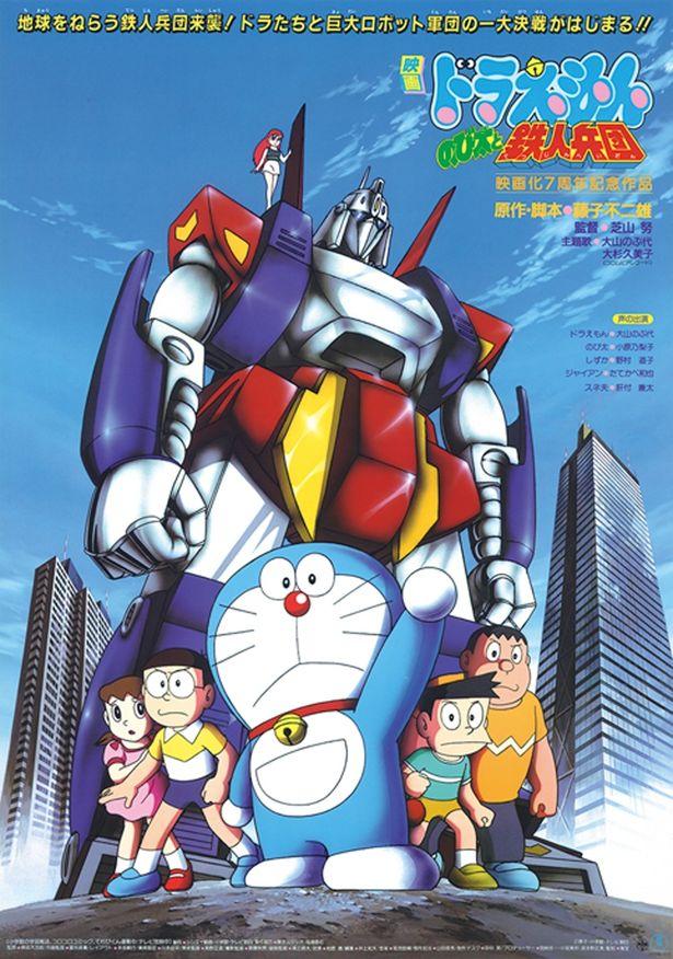 『映画ドラえもん のび太と鉄人兵団』(86)