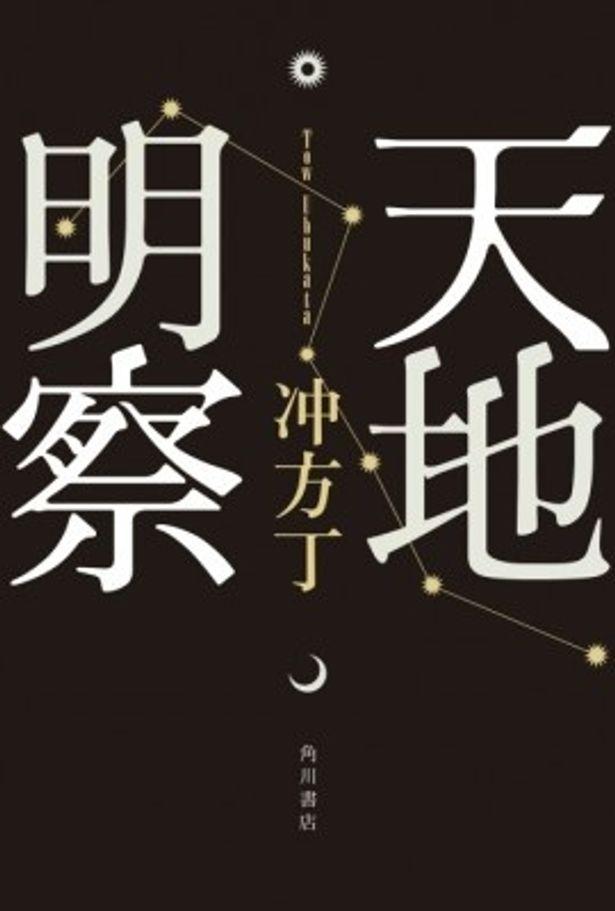 原作は2010年吉川英治文学新人賞、本屋大賞を受賞した冲方丁のベストセラー小説「天地明察」