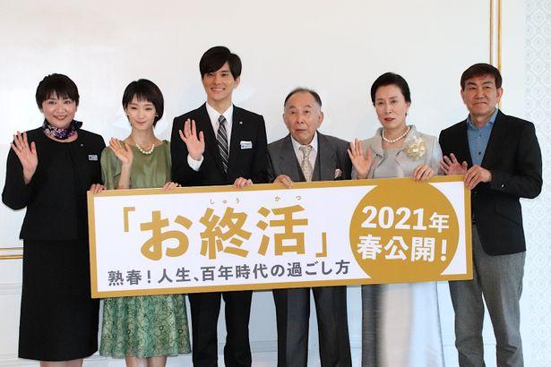 『お終活~熟春! 人生、百年時代の過ごし方~』の製作会見が開催された