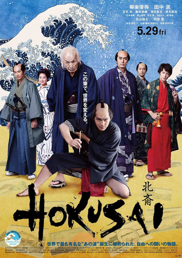 『HOKUSAI』本ポスタービジュアルと本予告映像が解禁!