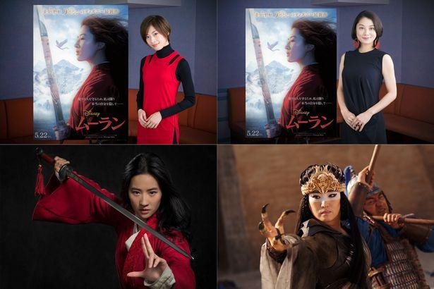 ムーランと敵対する魔女シェンニャンの日本語吹替え声優を小池栄子が務めることも決定!
