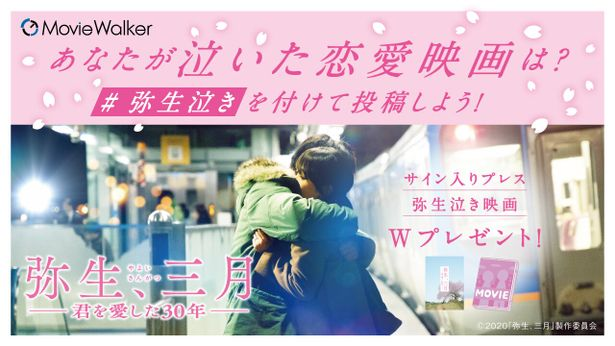 読者が涙した #弥生泣き 映画募集キャンペーンを実施!