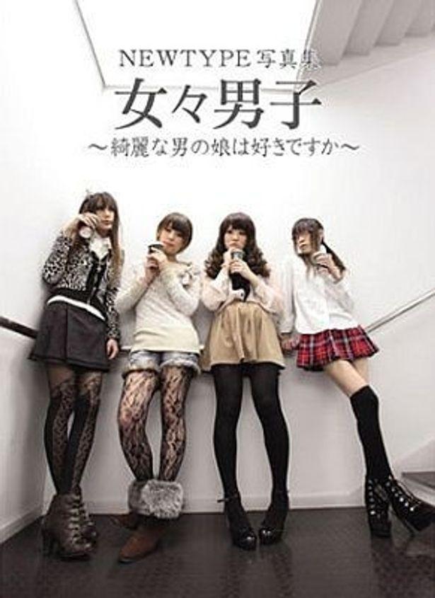 7/4発売のNEWTYPE写真集「女々男子~綺麗な男の娘は好きですか~」(2000円)