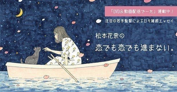 松本花奈監督の好評連載、第19回は「24時、天神駅集合(その2)」
