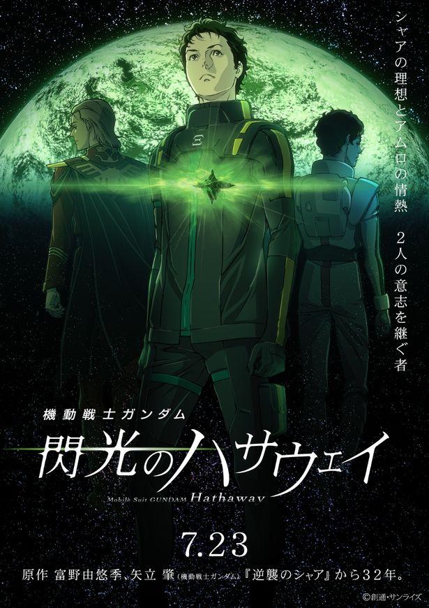 『機動戦士ガンダム 閃光のハサウェイ』は7月23日(木・祝)より公開される