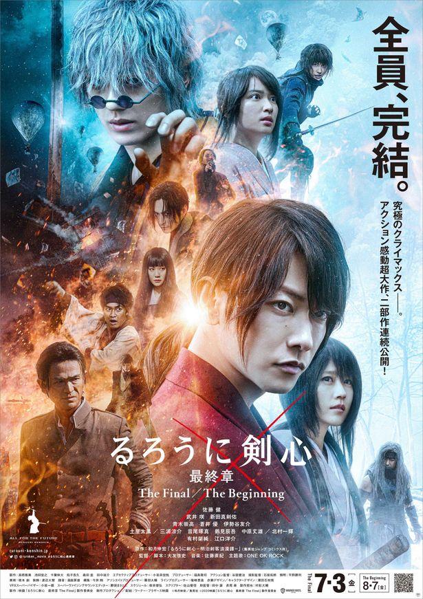 「るろ剣」最終章のポスターが到着!