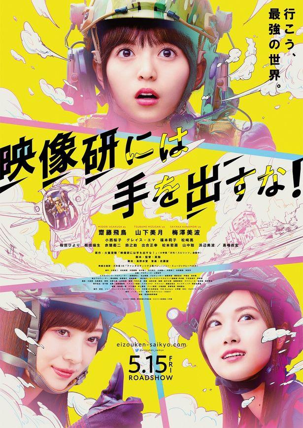 齋藤、山下、梅澤がまるでアニメーションの世界に入り込んだかのようなポスターも到着!