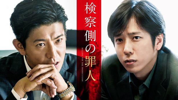 『検察側の罪人』が4月18日(土)より独占配信スタート!