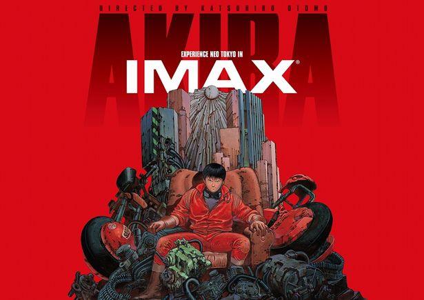 『AKIRA』4Kリマスター版を、IMAXで観た結果わかった見逃せないポイントは?