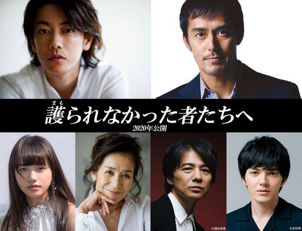 『護られなかった者たちへ』が映画化!日本映画界屈指の演技派俳優たちが集結