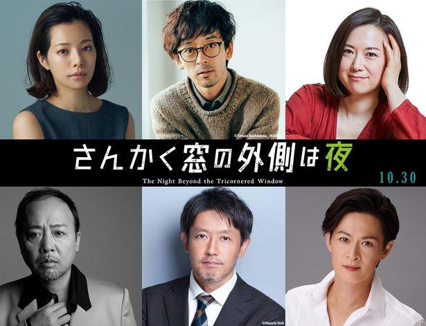 滝藤、桜井ら6名の追加キャストが発表!