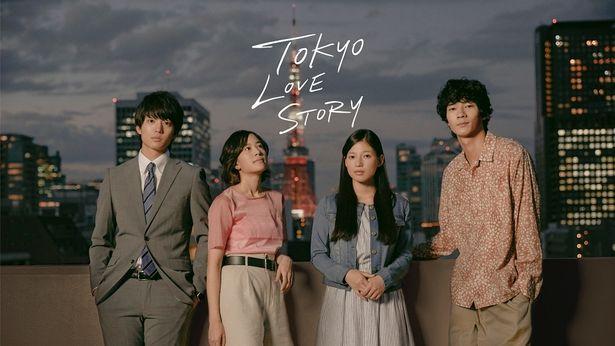 29年ぶりに蘇った「東京ラブストーリー」は4月29日(水)よりAmazon Prime Videoにて配信
