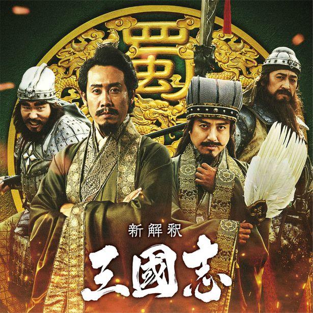 """誰も見たことのない""""新解釈の三國志""""は、12月11日(金)にその全貌が明らかに…"""