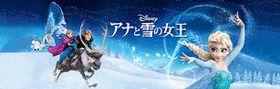 ディズニー・アニメーションの人気ランキング15本が発表!見事1位の栄冠に輝いたのは?