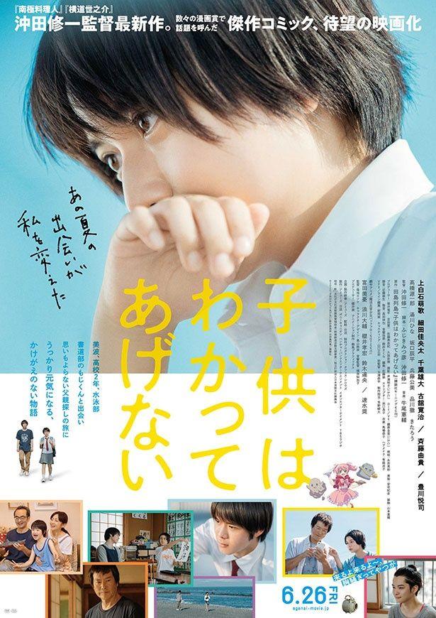 上白石萌歌ら実力派キャスト陣と沖田修一監督が描く甘酸っぱいひと夏の物語