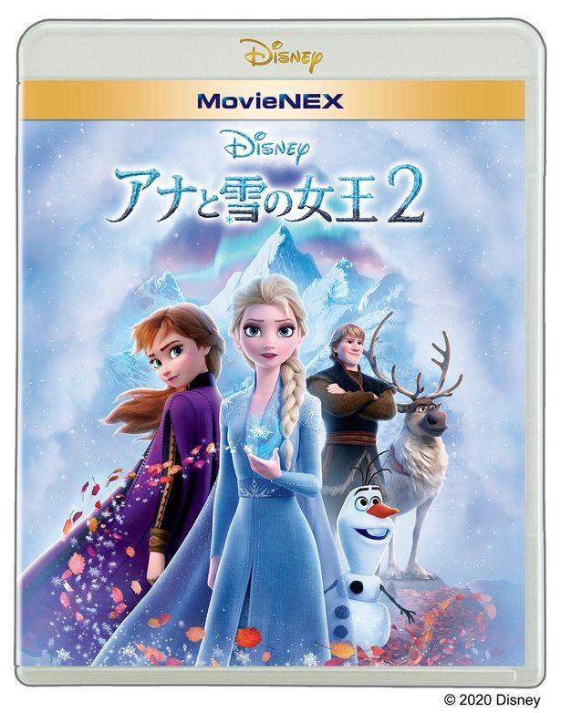 【写真を見る】豪華ボーナス・コンテンツを多数収録!『アナと雪の女王2』MovieNEXはファン必携