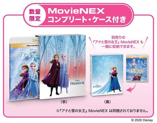 別売りの前作を一緒に収納できる『アナと雪の女王2 MovieNEX コンプリート・ケース付き(数量限定)』も同日発売!
