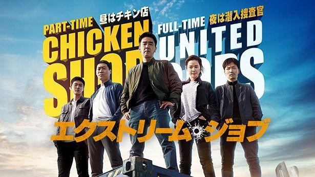最新作を自宅で!韓国映画『エクストリーム・ジョブ』特別先行レンタル配信がスタート