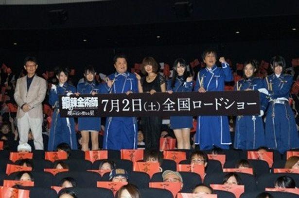 豪華メンバーによる上映前のひと時にファンも大興奮