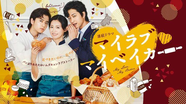 連続ドラマ「マイラブ・マイベイカー」が本仮屋ユイカ主演で放送決定!