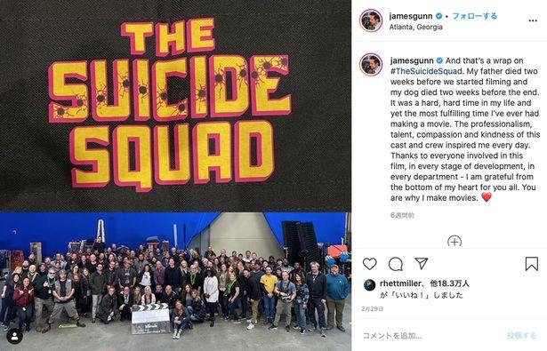『The Suicide Squad(原題)』の撮影はすでに2月末に終了している