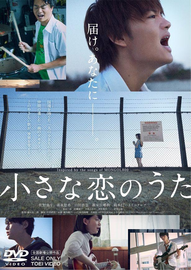 沖縄が抱える問題を正面から描いた青春映画『小さな恋のうた』
