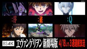 本日から3週連続!「ヱヴァンゲリヲン新劇場版」3作の4Kリマスター版が放送