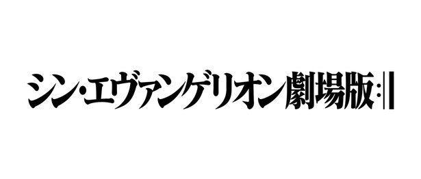 「エヴァンゲリオン新劇場版」シリーズ最終章の公開延期が決定