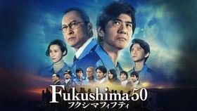 劇場公開中の作品が配信で観られる!『Fukushima 50』ほか気になるラインナップをチェック
