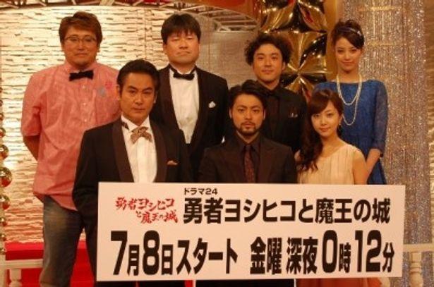 「ドラマ24 勇者ヨシヒコと魔王の城」の記者会見に出席した出演者