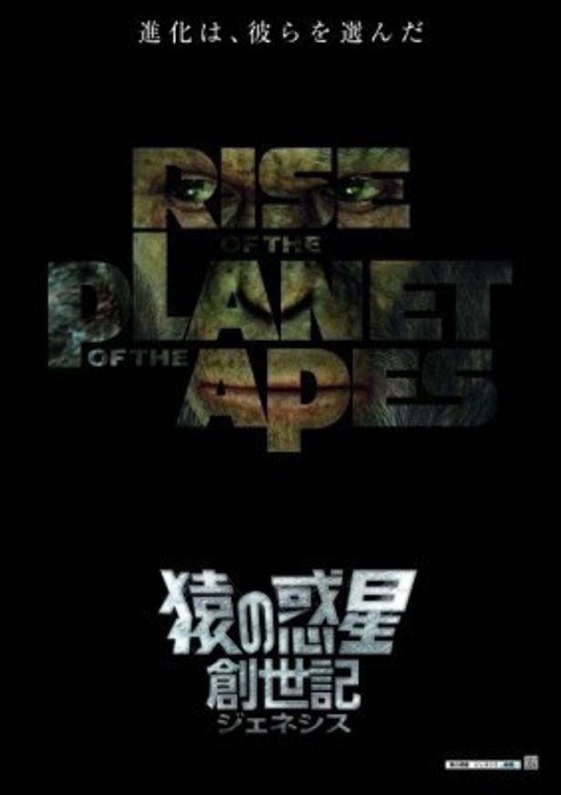 【写真】 『猿の惑星 創世記(ジェネシス)』は10月7日(金)より全国公開