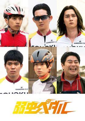 King & Prince永瀬廉主演『弱虫ペダル』に竜星涼、HiHi Jets・井上瑞稀ら追加キャスト6名が参戦!