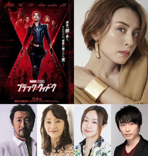 マーベル・スタジオ最新作『ブラック・ウィドウ』日本語版豪華声優陣を一挙発表!