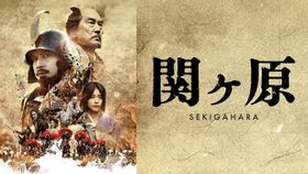 岡田准一主演『関ヶ原』など注目作が登場!Amazon Prime Video、5月の新着コンテンツをチェック