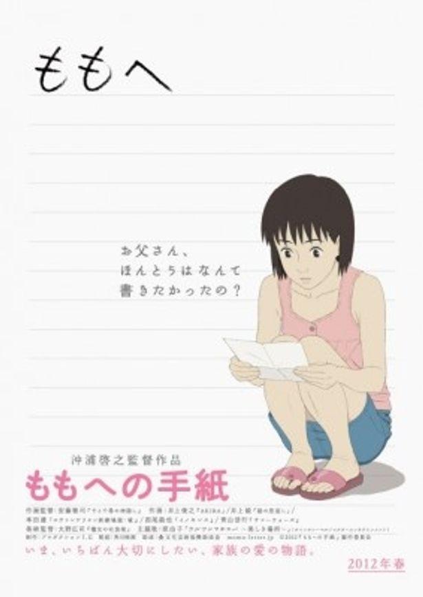 『ももへの手紙』は2012年GW公開