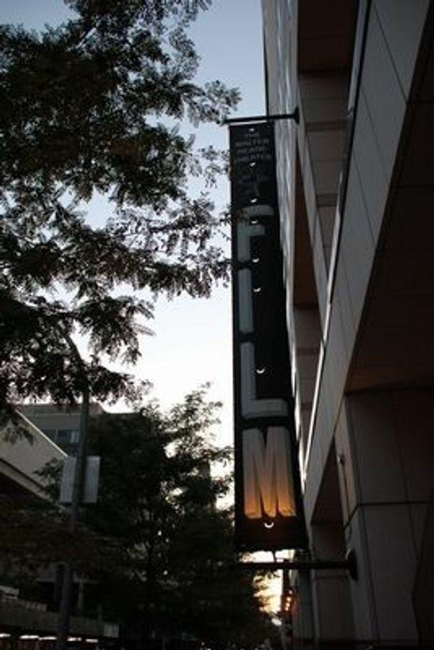 ニューヨーク・アジア映画祭の会場となったリンカーン・センター