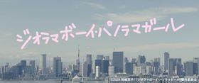 岡崎京子のラブストーリーを映画化した『ジオラマボーイ・パノラマガール』、今秋公開!ときめきを呼び起こす特報も
