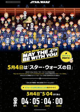 5月4日はスター・ウォーズの日!初のオンライン開催「STAR WARS DAY」はコンテンツ盛りだくさん
