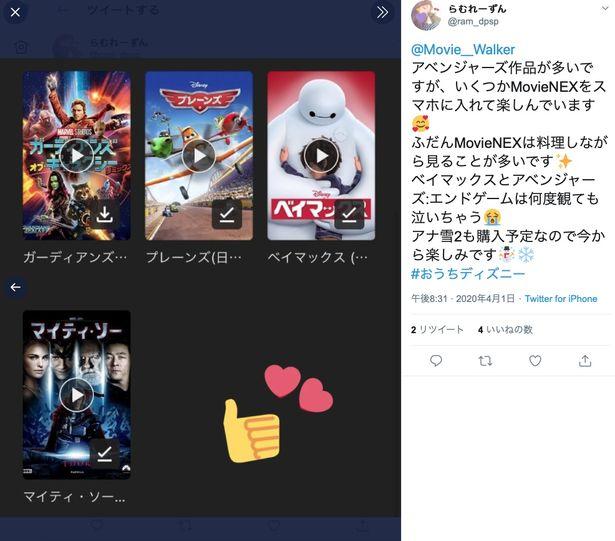 MovieNEX封入のデジタルコピーでスマホでも映画が楽しめます