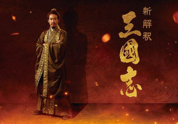 誰も見たことが無い「三國志」は2020年12月に公開予定