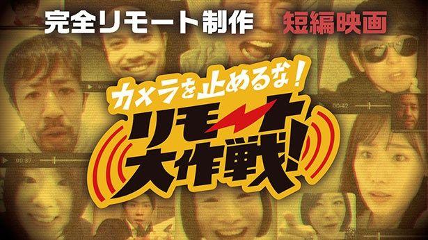 上田慎一郎監督とカメ止めキャストが再結集した『カメラを止めるな!リモート大作戦!』を全国一斉配信!