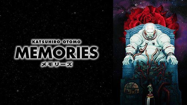 大友克洋が製作総指揮を務めたオムニバス作品『MEMORIES』